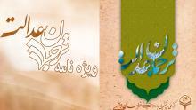 دانلود ویژه نامه ترجمان عدالت (امیر مومنان علی علیه السلام )