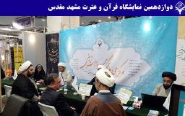 حضور مرکز ملی در نمایشگاه بین المللی قرآن و عترت مشهد